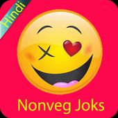 2017-18 Hindi Nonveg Jokes icon