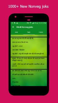 2017-18 Hindi Nonveg Jokes screenshot 1