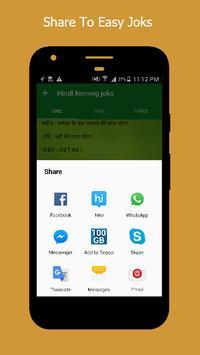 2017-18 Hindi Nonveg Jokes screenshot 3