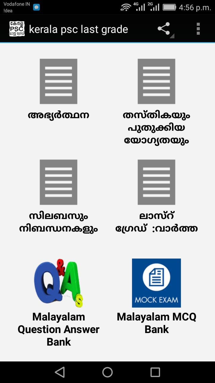 af0f6b30465 KERALA PSC LAST GRADE (LGS) for Android - APK Download