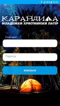 МХЛ Карандила poster