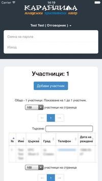 МХЛ Карандила screenshot 1