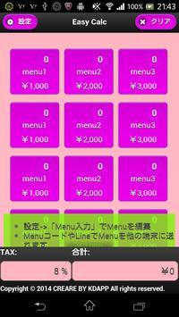 """簡単お会計アプリ """"EasyCalc"""" poster"""