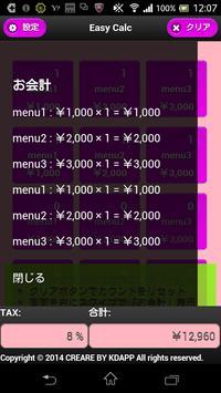 """簡単お会計アプリ """"EasyCalc"""" apk screenshot"""