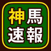 神競馬速報ニュース icon