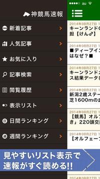 神競馬速報ニュース poster
