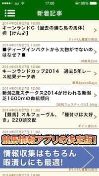 神競馬速報ニュース apk screenshot