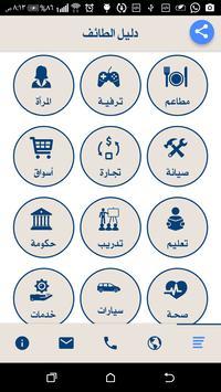 دليل الطائف poster