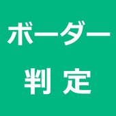国家公務員試験ボーダー判定・予想 icon
