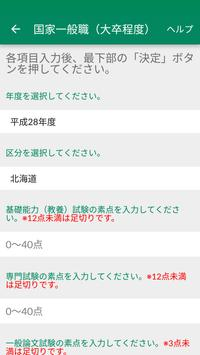 国家公務員試験ボーダー判定・予想 poster