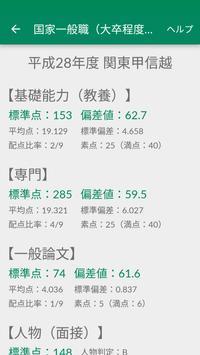 国家公務員試験ボーダー判定・予想 screenshot 1