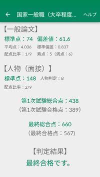 国家公務員試験ボーダー判定・予想 screenshot 2