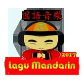 Mandarin Popular Songs 2017 icon