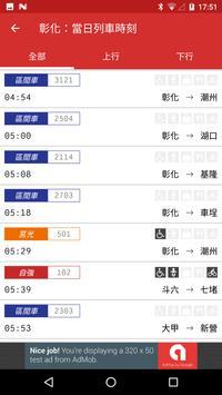 EZ 火車時刻查詢 apk screenshot
