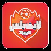 لايف بلس - Live Plus icon