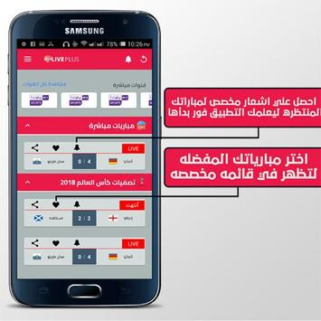 34c370f4b2507 لايف بلس - Live Plus for Android - APK Download