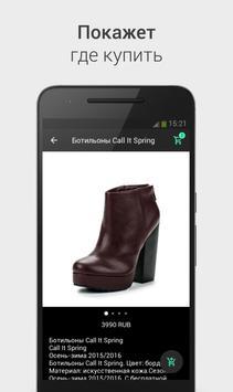 LookStore - твой стиль одежды apk screenshot