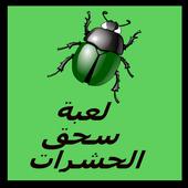 لعبة سحق الحشرات icon