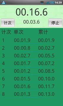 定时开关 网络对时 秒表 计时器 screenshot 1