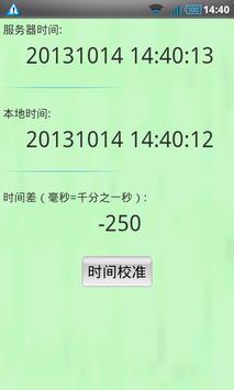 定时开关 网络对时 秒表 计时器 screenshot 2