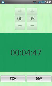 定时开关 网络对时 秒表 计时器 screenshot 3