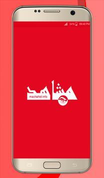 Machahid - مشاهد poster
