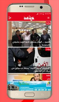 Machahid - مشاهد screenshot 1