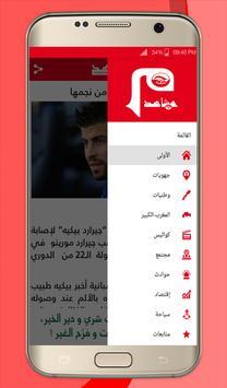 Machahid - مشاهد screenshot 2