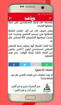 Machahid - مشاهد screenshot 4