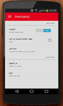 Machahid - مشاهد apk screenshot