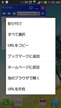 MocaShamo Browser apk screenshot