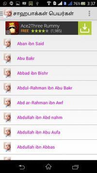 Tamil Muslim Baby Names apk screenshot