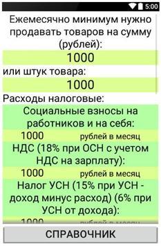 Расчет продаж и налогов для ИП screenshot 1