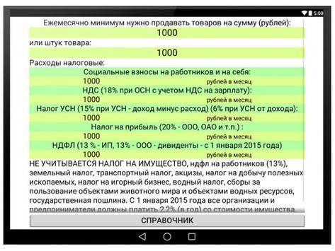 Расчет продаж и налогов для ИП screenshot 2