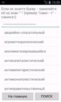 Помощник кроссвордиста, поиск слов по буквам apk screenshot