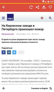 Russia News screenshot 1