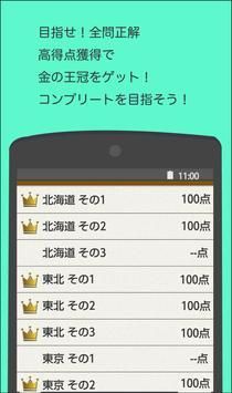 読めないと恥ずかしい地名漢字 screenshot 4
