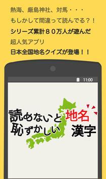 Poster 読めないと恥ずかしい地名漢字