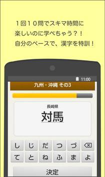 1 Schermata 読めないと恥ずかしい地名漢字