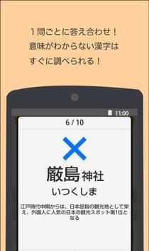 読めないと恥ずかしい地名漢字 imagem de tela 3