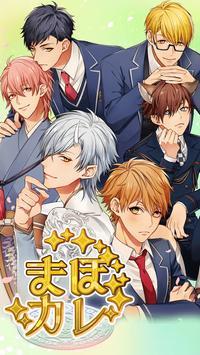 【BL】まほカレ poster