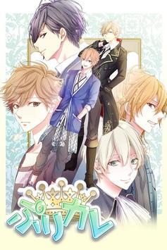 【BL】ぷりカレ poster
