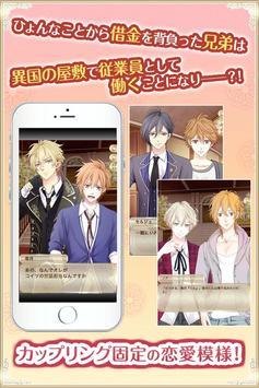 【BL】ぷりカレ screenshot 1