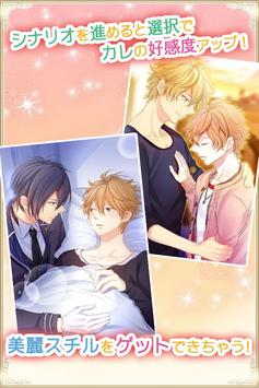 【BL】ぷりカレ screenshot 2