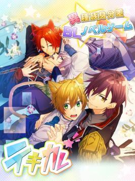 【BL】テキカレ poster