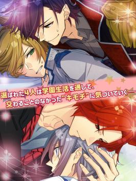 【BL】テキカレ screenshot 1