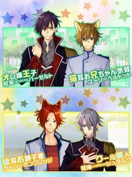 【BL】テキカレ screenshot 2