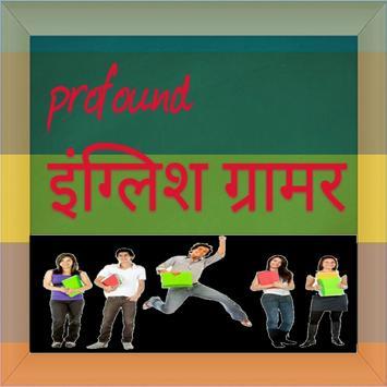 NJM School Bathua Bazar poster