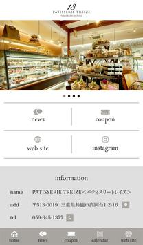 フランス菓子トレイズ screenshot 1