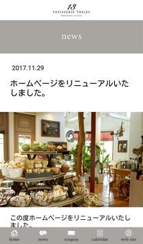 フランス菓子トレイズ screenshot 3